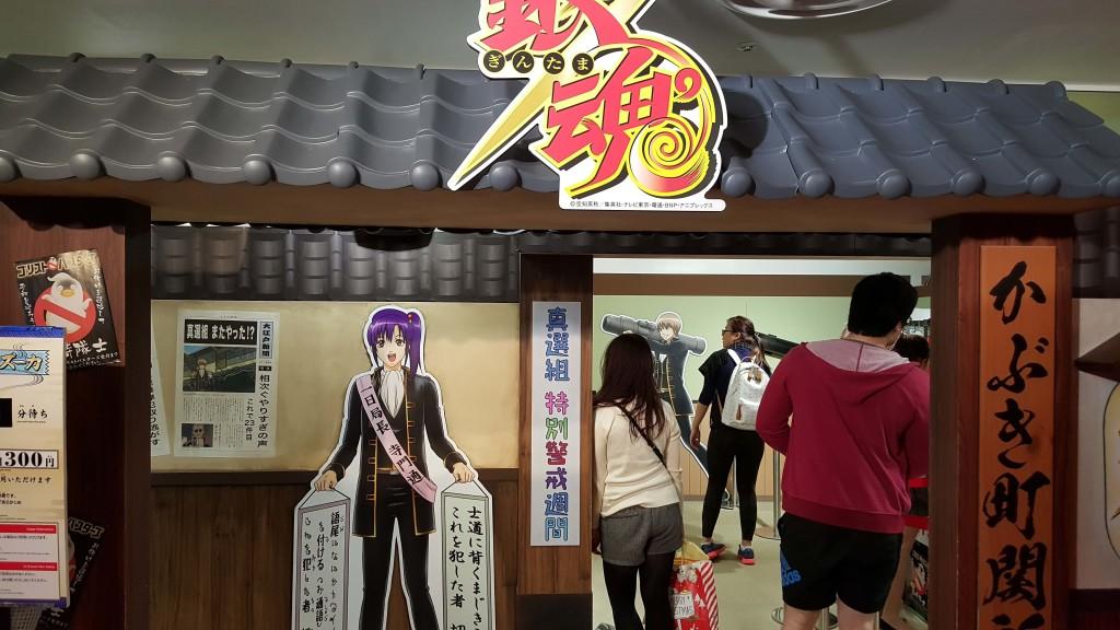 Gintama entrance