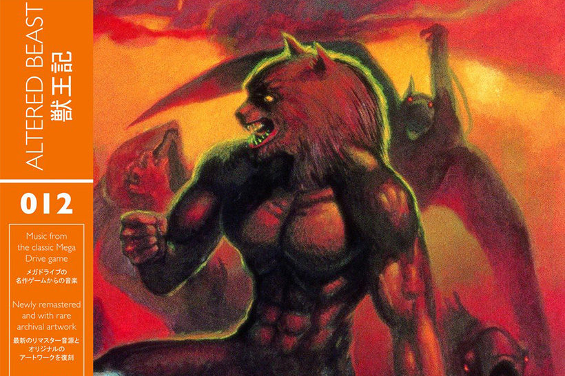 August 2017, Altered Beast OST vinyl review, feature image