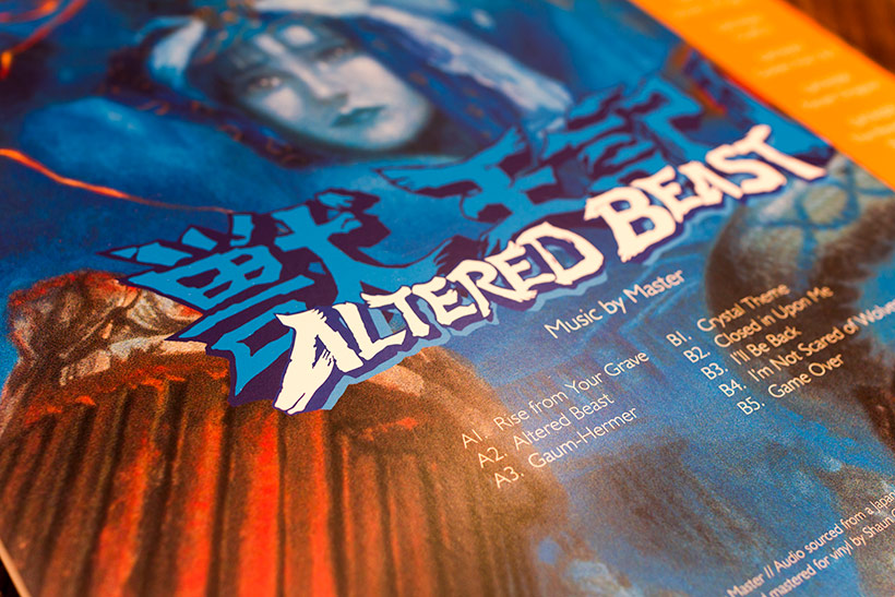 August 2017, Altered Beast OST vinyl review, 1 image
